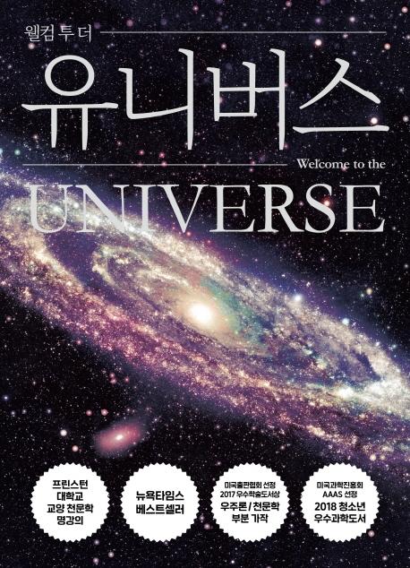 [신간] 웰컴 투 더 유니버스 - 1