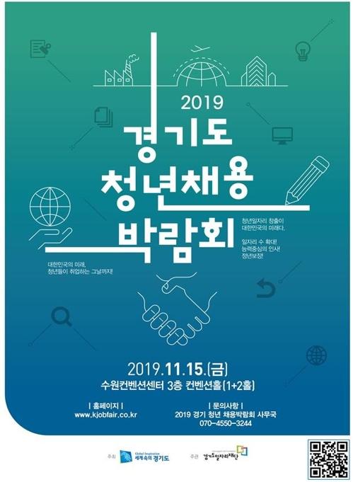 경기도 청년 채용박람회