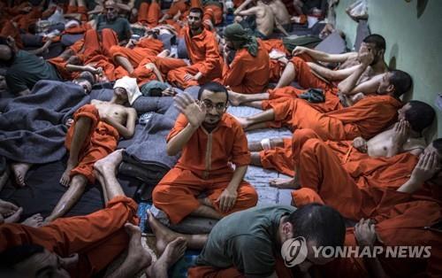 시리아의 IS 포로수용소