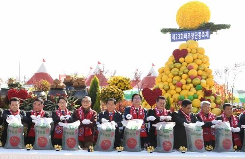 제23회 파주 '장단콩축제' 개막