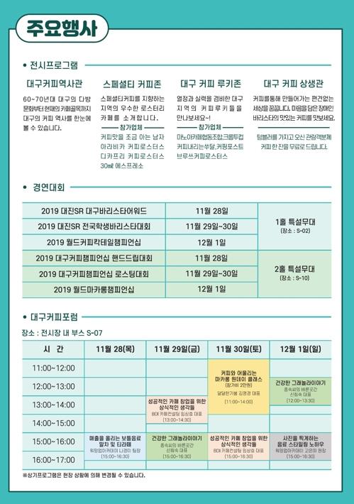 주요 행사 [대구시 제공. 재판매 및 DB 금지]