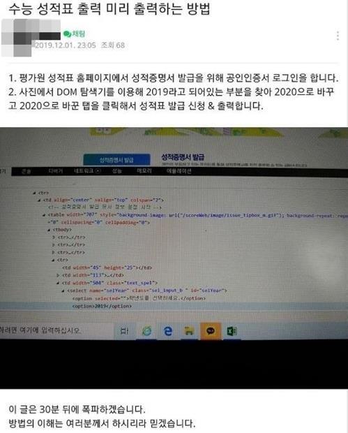[온라인커뮤니티 갈무리=연합뉴스]