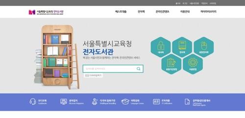 [서울시교육청 전자도서관 홈페이지 갈무리=연합뉴스]