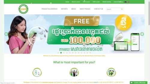 캄보디아 프라삭 마이크로파이낸스 홈페이지