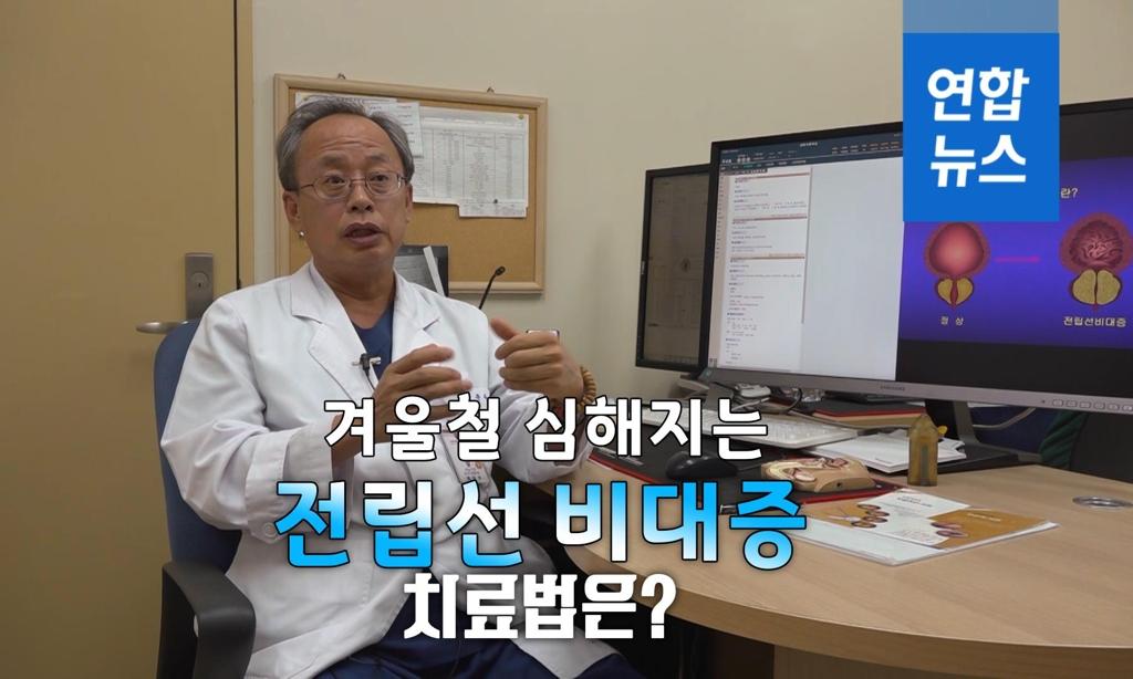[명의보감] 겨울철에 심해지는 전립선 비대증, 치료법은? - 2