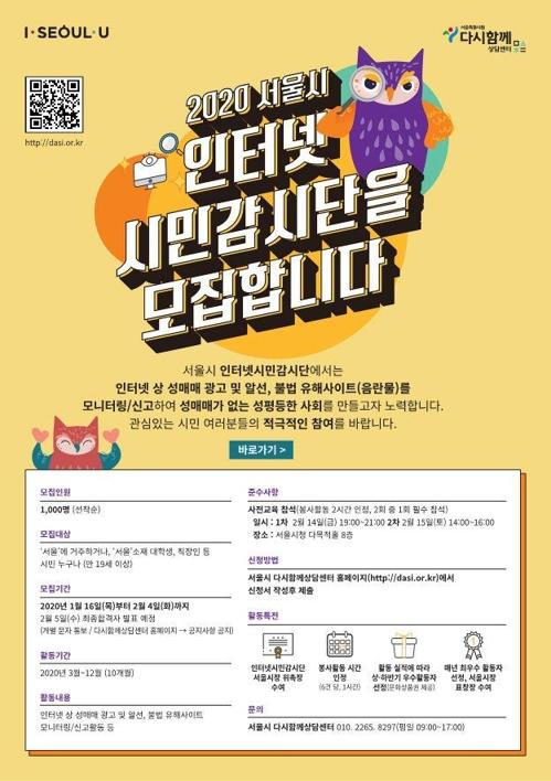 서울시 10기 인터넷 시민감시단 모집 포스터