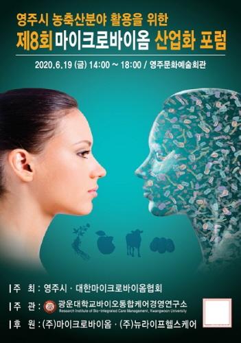 영주시·대한마이크로바이옴協, 마이크로바이옴 산업화포럼 개최 - 1