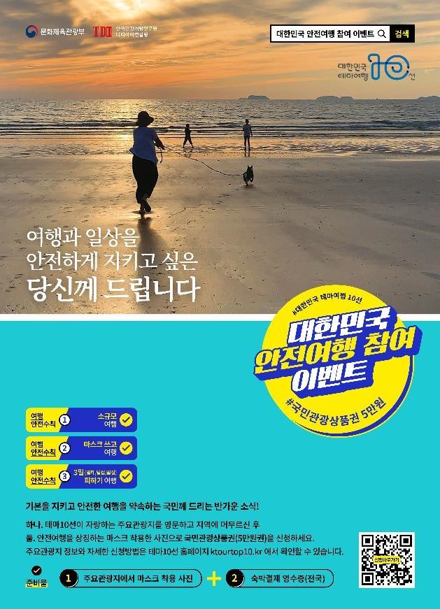 대한민국 안전여행 이벤트 포스터
