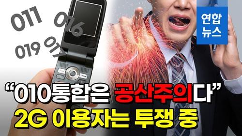 """[이슈 컷] """"010 통합은 공산주의다""""…2G 이용자는 여전히 투쟁 중 - 2"""