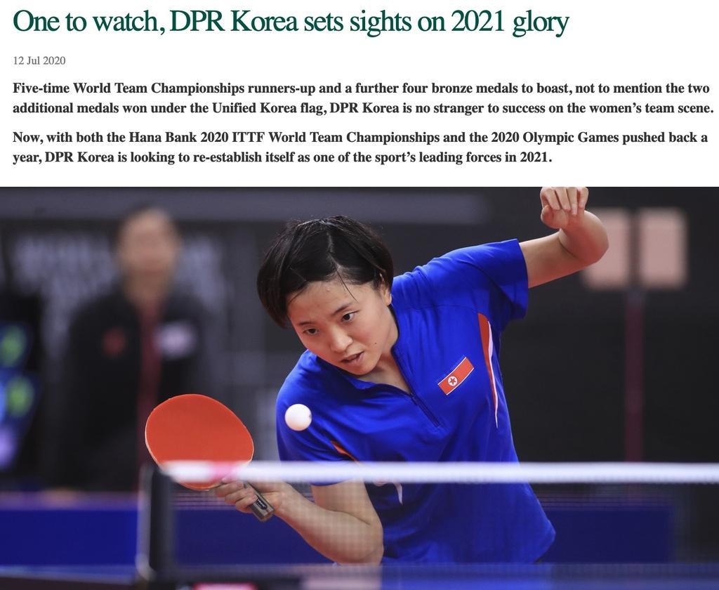 북한 여자탁구 대표팀 소개한 국제탁구연맹