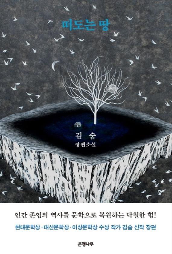 김숨 소설 '떠도는 땅'