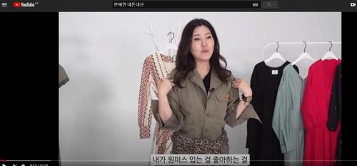 유튜브 방송하는 한혜연씨