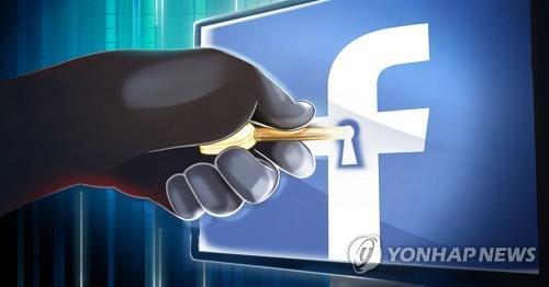 페이스북 해킹 (PG)