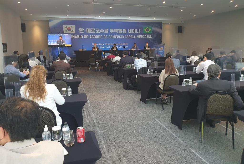 한-메르코수르 무역협정 세미나 상파울루서 개최