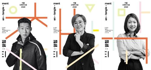 서울국제도서전 포스터