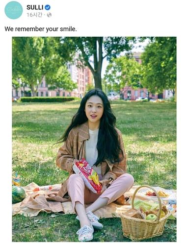 설리 페이스북에 게재된 SM엔터테인먼트 추모 메시지