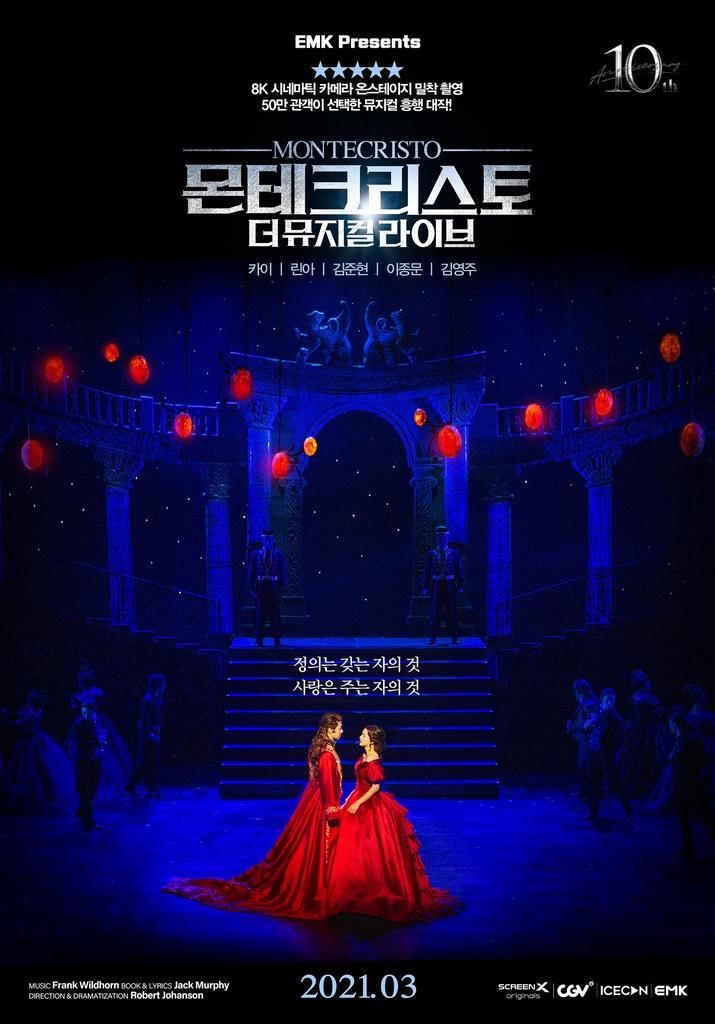 뮤지컬, '몬테크리스토' 영화관 개봉