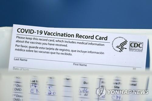 미 질병통제예방센터의 코로나19 백신 접종 증명 카드