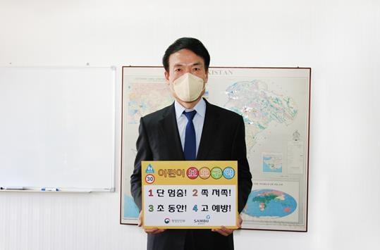 어린이 교통안전 캠페인에 동참한 이계연 삼부토건 대표