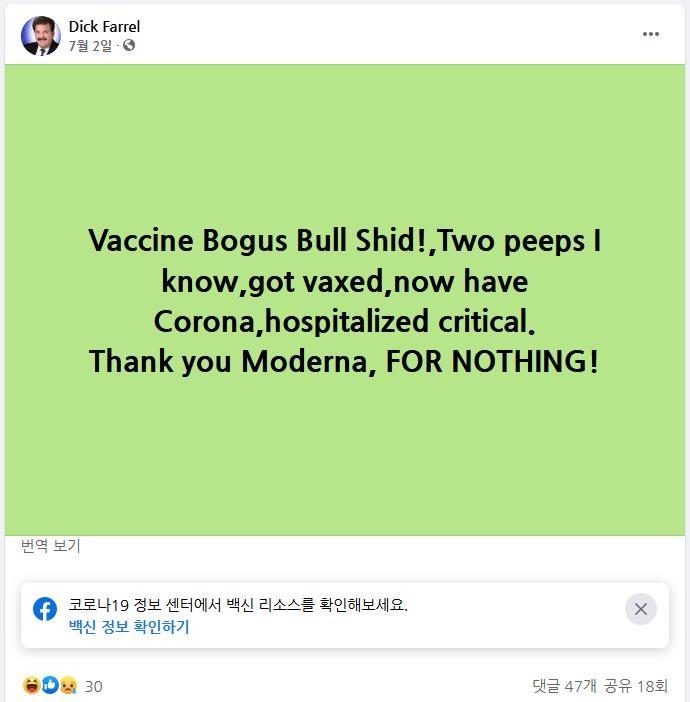 백신이 가짜라고 주장하는 방송인 딕 패럴의 페이스북 게시물. [페이스북 갈무리=연합뉴스. 재판매 및 DB금지]