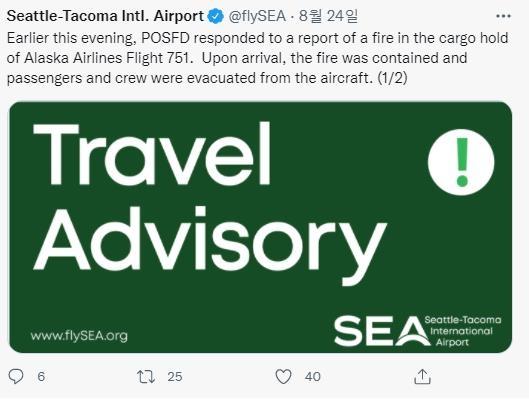 현지 공항당국의 관련 트윗 캡처
