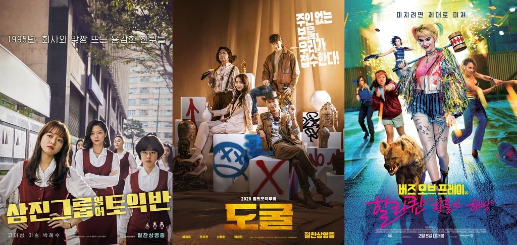 (왼쪽부터) 영화 '삼진그룹 영어토익반', '도굴', '버즈 오브 프레이'