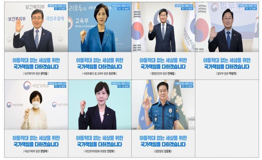 915 캠페인에 참여한 관계부처장관 다짐사진