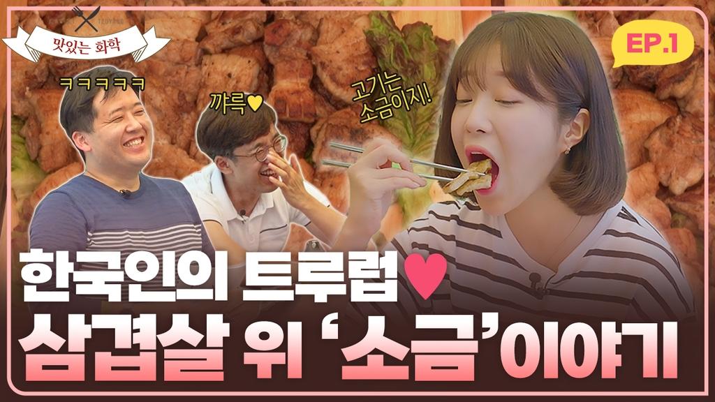 한국화학연구원의 '맛있는 화학' 유튜브 콘텐츠