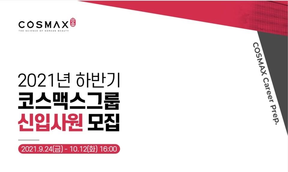 코스맥스그룹 하반기 신입사원 모집
