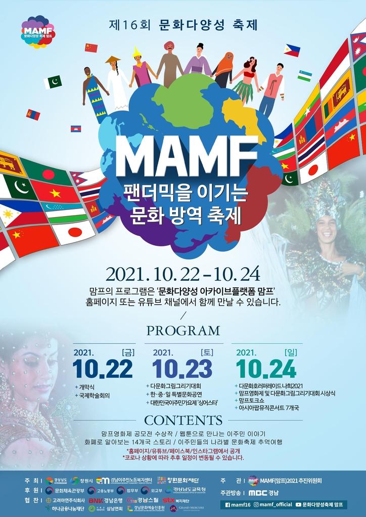 문화다양성 축제 '맘프(MAMF)' 포스터