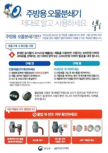 인천 부평구, 불법 주방용 오물분쇄기 판매·사용금지 안내 - 1