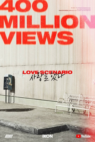El vídeo musical de 'Love Scenario' de iKON supera los 400 millones de visualizaciones en YouTube