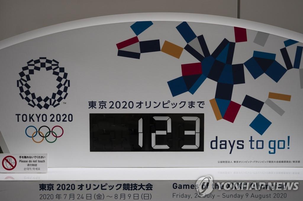 23일 현재 도쿄올림픽 개막 123일을 알리는 카운트다운 시계