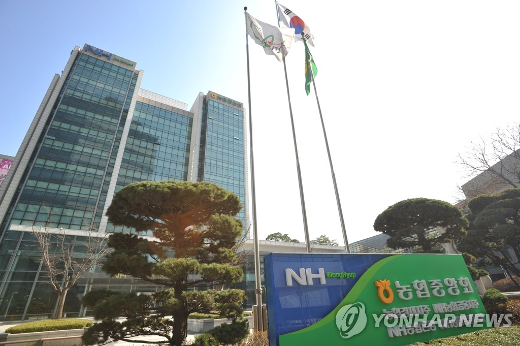 Nonghyup Financial logs record-high profit in 2018 - 1
