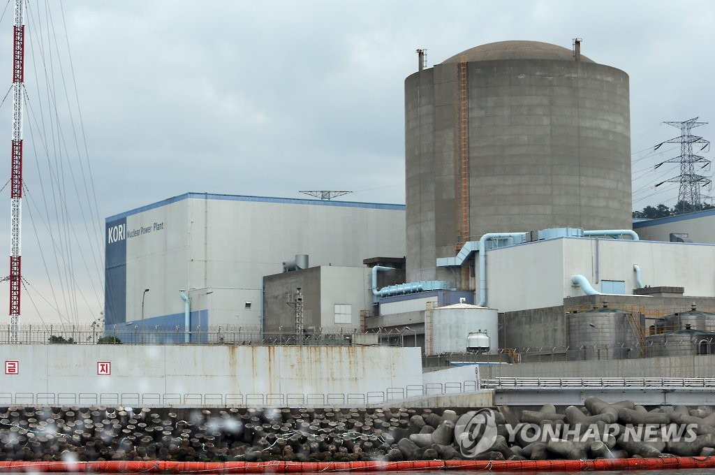 S. Korea to foster nuclear plant decommissioning industry amid phaseout policy - 2