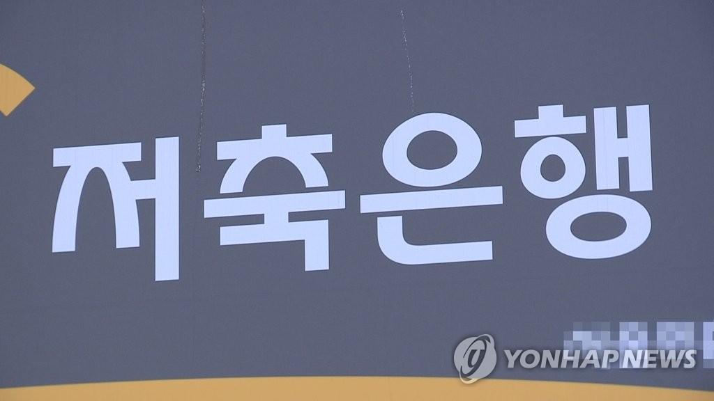 저축은행 여신 잔액 90조원 돌파 | 연합뉴스