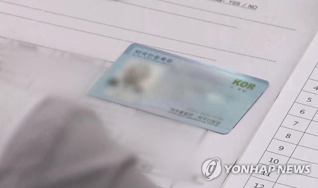외국인등록증