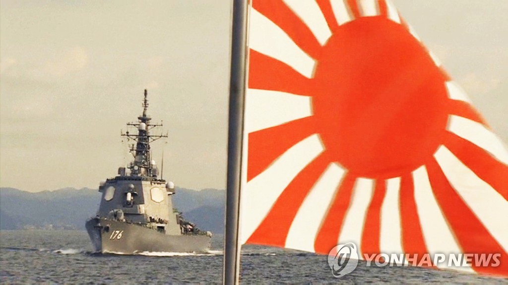 This photo, provided by Yonhap News TV, shows Japan's Rising Sun Flag. (Yonhap)