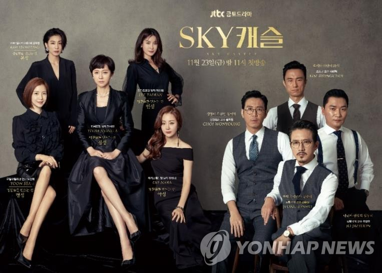 "A poster of ""Sky Castle"" by JTBC (PHOTO NOT FOR SALE) (Yonhap)"