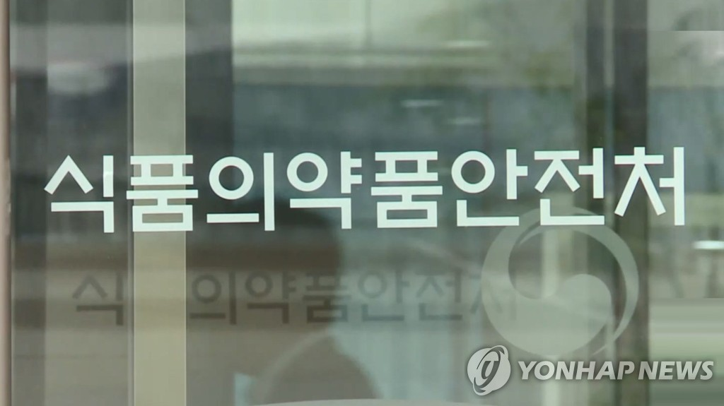 This updated file photo shows the logo of the Ministry of Food and Drug Safety. (Yonhap)