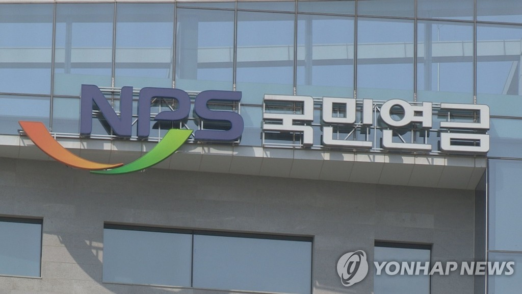The logo of the National Pension Service (Yonhap)