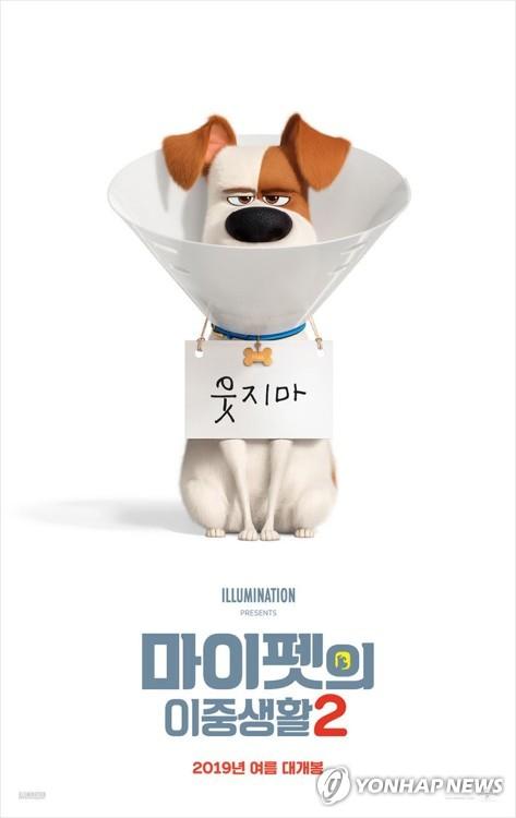 영화 '마이펫의 이중생활2'