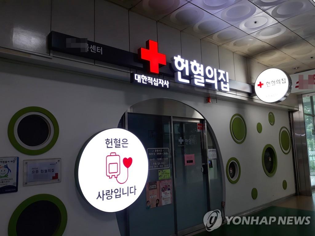 대한적십자사 헌혈의집