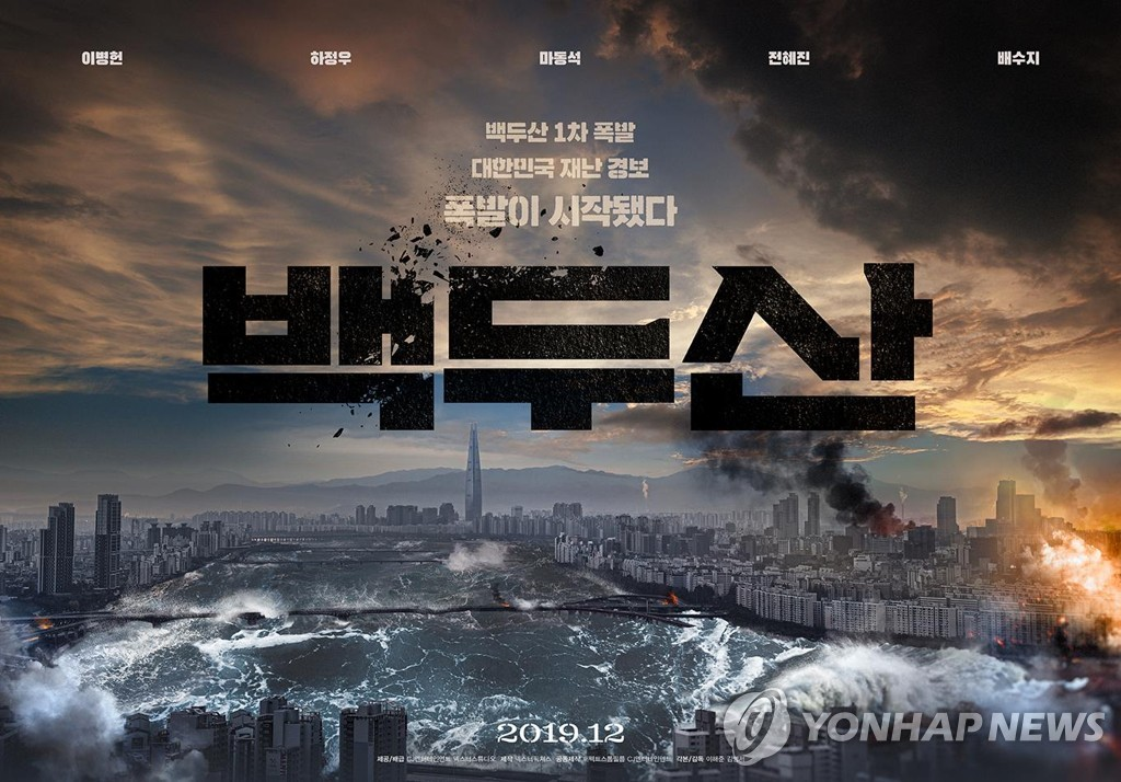 "This image provided by CJ Entertainment shows the poster of ""Ashfall."" (PHOTO NOT FOR SALE) (Yonhap)"