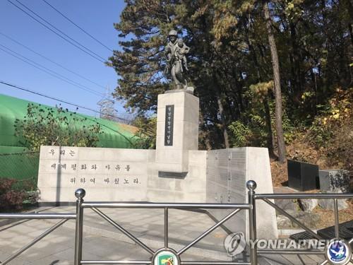 월남전참전기념탑