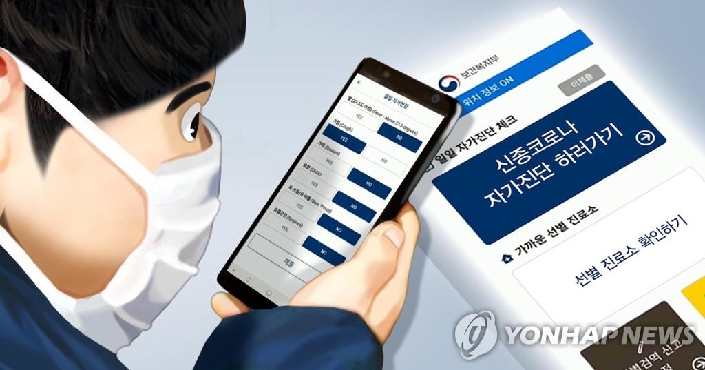 '코로나19' 자가진단 앱 (PG)