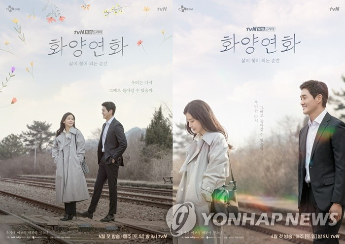 "Posters of ""When My Love Blooms"" by tvN (PHOTO NOT FOR SALE) (Yonhap)"