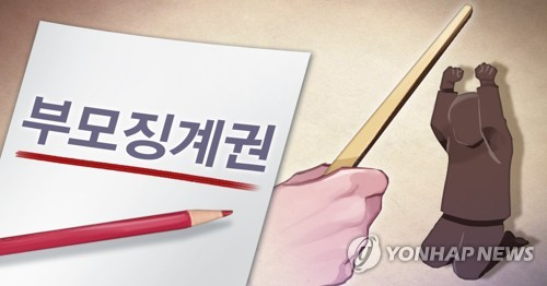 S. Korea moves to strengthen punishment for abusive parents