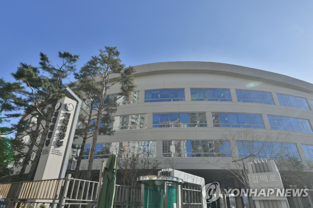 This undated photo, provided by the Ministry of Economy and Finance, shows the exterior of the ministry building in the administrative city of Sejong. (PHOTO NOT FOR SALE) (Yonhap)