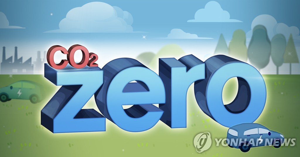 S. Korea to boost eco-friendly energy tech to achieve carbon neutrality by 2050 - 1